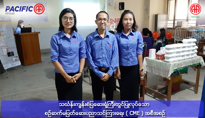 AA Medical Products Ltd, Pacific-AA Group supported and participated the Continuous Medical Education - CME program of Thingyangyun Sanpya General Hospital