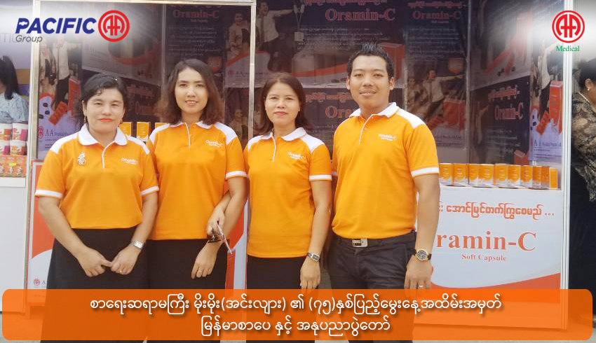"""Booth participation in """"Myanmar Literature and Art Festival for 75th Birthday Anniversary of Author Moe Moe (Inyar)"""""""