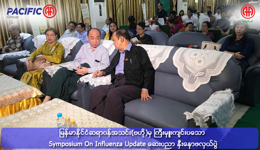 Particiation and supporting the symposium on Influenza Update which organized by Myanmar Medical Association (Central )