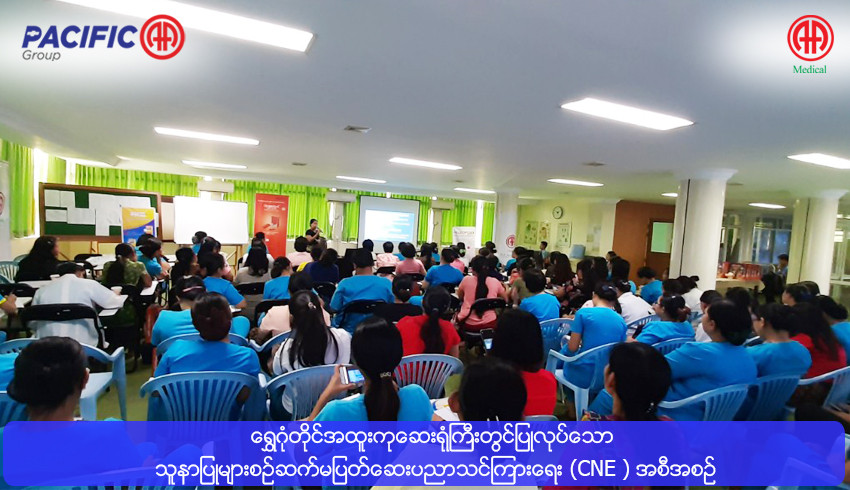 AA Medical Products Ltd, Pacific-AA Group supported and participated the Continuing Nursing Education Program of Shwe Gone Dine Hospital ( SSC )