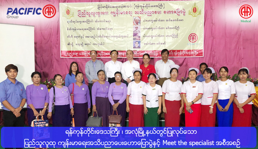 Public Health Talk and Meet the Specialists Program of Myanmar Medical Association ( Yangon Region ) at Ahlone Township Health Center and Ahlone Township Hall
