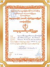 Donation of 3000 vials of injection worth 20.18 million kyats to Waybargi Hospital